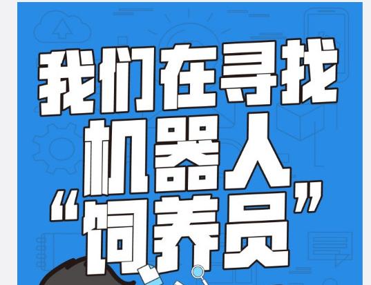 """新零售催生下怪职业 阿里巴巴要培养10万""""机器人..."""