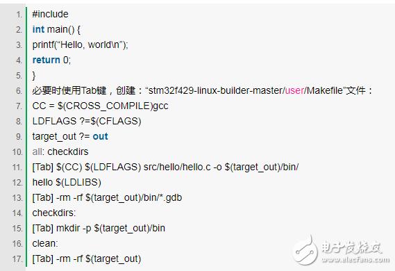 嵌入式项目运用Linux技巧的步骤流程