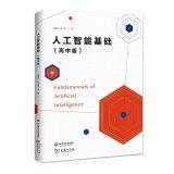 全球第一本人工智能教材,进入中国高中生的课堂了!