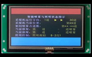 小液晶显示屏封装资料下载