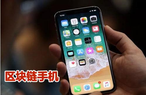 富士康生产的区块链手机将在日本上市 目标出货量1...