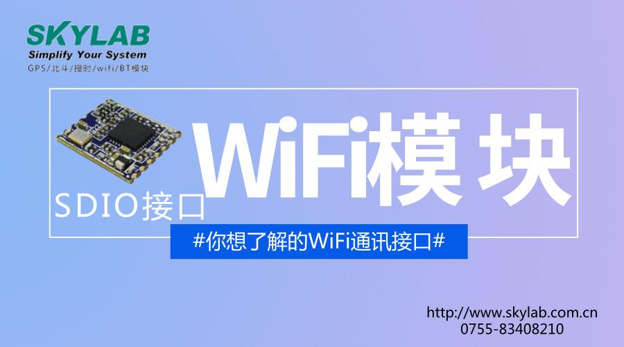 介绍一款用于消费电子设备的小尺寸SDIO WiF...