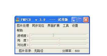 什么叫pcb抄板_幾款抄板軟件的比較