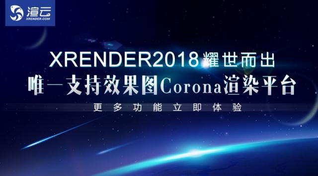 渲云社区banner XR18 GPU,云平台