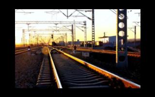 我国正积极加速发展铁路下一代移动通信