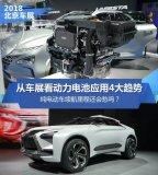 新能源汽车动力电池的技术应用趋势
