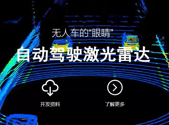 光速中国和百度领投 自动驾驶创业公司禾赛完成2....