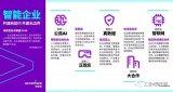 埃森哲技术展望2018:智能企业 -- 五大新兴...