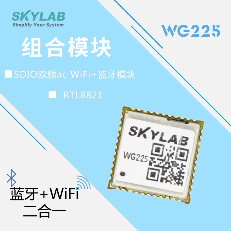 天工测控:WiFi+蓝牙组合模块WG225