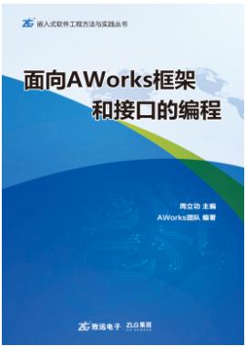 周立功的AWorks哲学思想