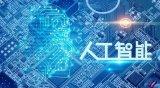 塑造未来的25家人工智能公司