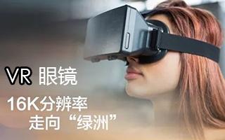 《头号玩家》唤醒VR市场?华为成立VR Open...