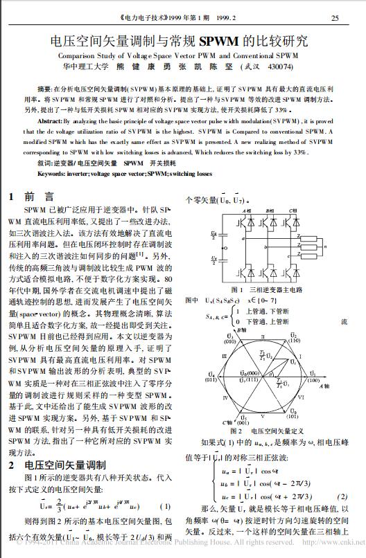 电压空间矢量调制与常规 SPWM 的比较研究