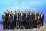 高通合资将与中国紫光集团展开直接竞争