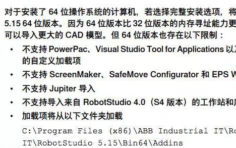 RobotStudio随真实控制器安装选项及应用