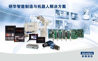 整合硬件平台和WISE-PaaS物智联软件平台,研华布局Iot生态圈