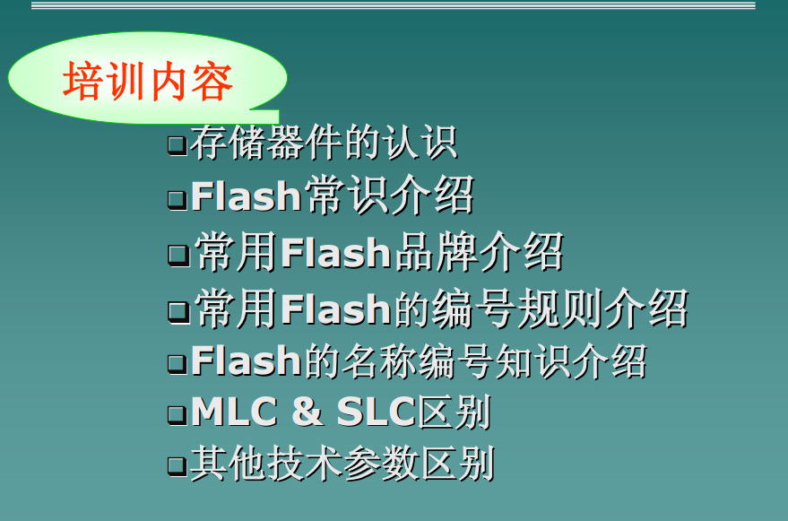 Flash知识培训教材资料下载