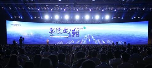 浪潮与科大讯飞联合发布AI Booster_AI...