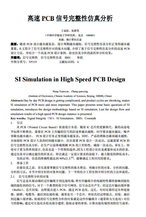 高速 PCB 信号完整性仿真分析