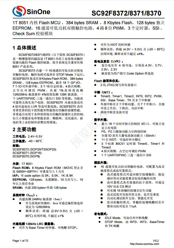 SC92F8372/8371/8370 flash微控制器资料下载.pdf