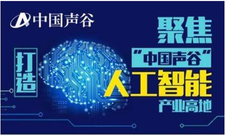 中国声谷斥资亿元建设首个智能制造车间