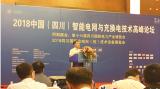 2018四川电力展暨智能电网与充换电技术高峰论坛在蓉举行