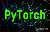 Facebook致力AI开源PyTorch 1....