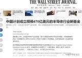 中国宣布成立3000亿元新基金,美中贸易紧张关系...