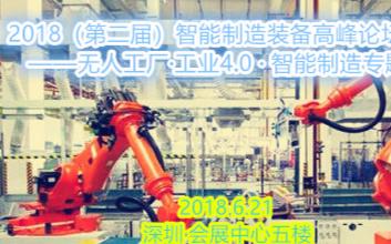 2018第二届智能制造装备高峰论坛6月将在深召开