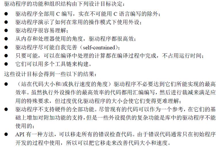 Stellaris外设驱动库的详细中文资料概述