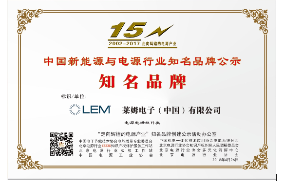 莱姆电子脱颖而出夺得北京电源电磁组件产品类知名品牌大奖