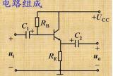 晶体管的三种接法 静态工作点和交流性能计算问题
