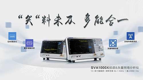 深圳市鼎阳科技有限公司宣布发布SVA1000X系列频谱&矢量网络分析仪