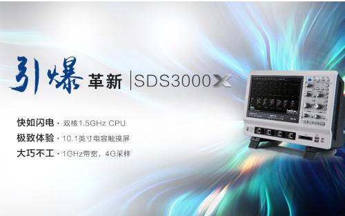 深圳市鼎阳科技有限公司宣布发布SDS3000X系...