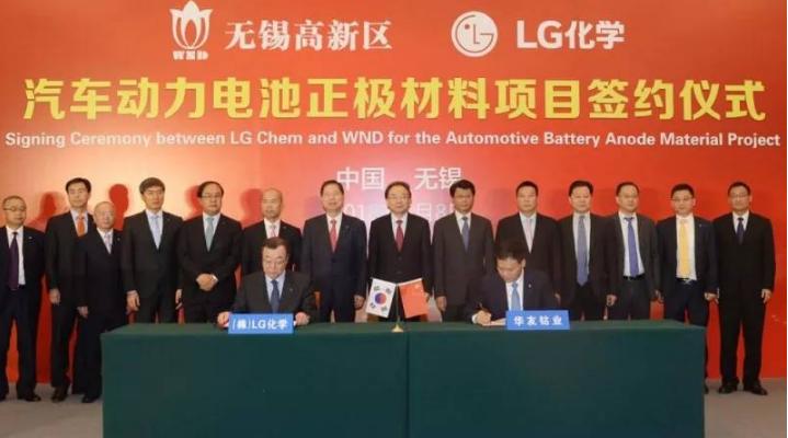 LG化学携手华友钴业成立合资公司 汽车动力电池正极材料项目落户无锡