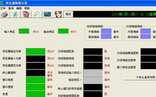 变压器数据辅助计算软件下载