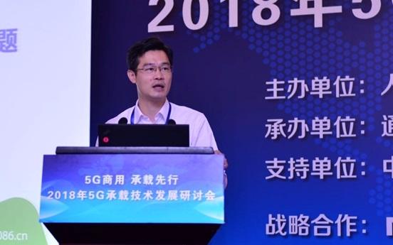 李晗透露中国移动将在今年Q3启动SPN现网试点