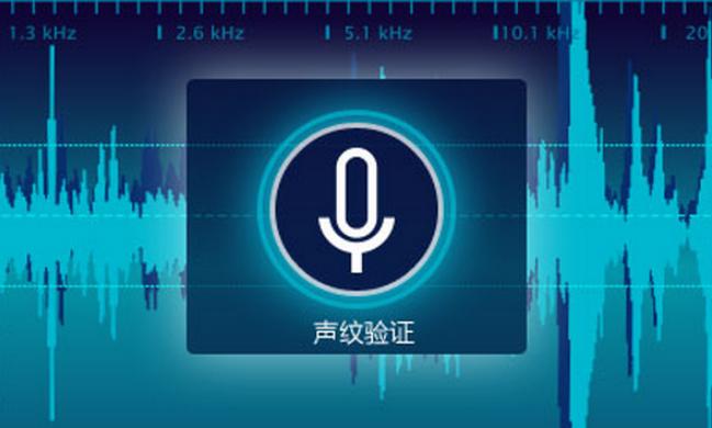 文思海辉为日本保险业首引声纹识别技术