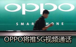 【晚间3分钟】:上海5G建设开展外场综合测试;U...