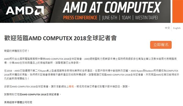 AMD宣布参展Computex 2018