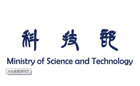 科技部组建新一代人工智能发展研究中心