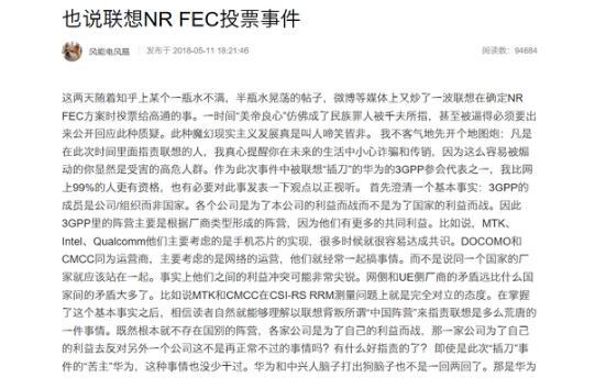 华为3GPP参会代表分析联想NR FEC投票事件...