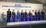 康宁合肥新工厂将为中国领先面板制造商京东方供货