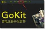 汉枫HF-LPT120模块进行串口模式烧写流程