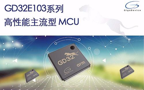 兆易創新推出基于120MHz Cortex?-M4內核的GD32E系列高性能主流型微控制器新品
