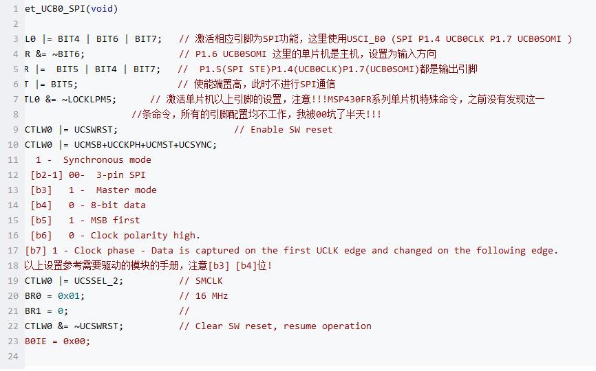 基于MSP430的SPI驱动编写之用MSP430...