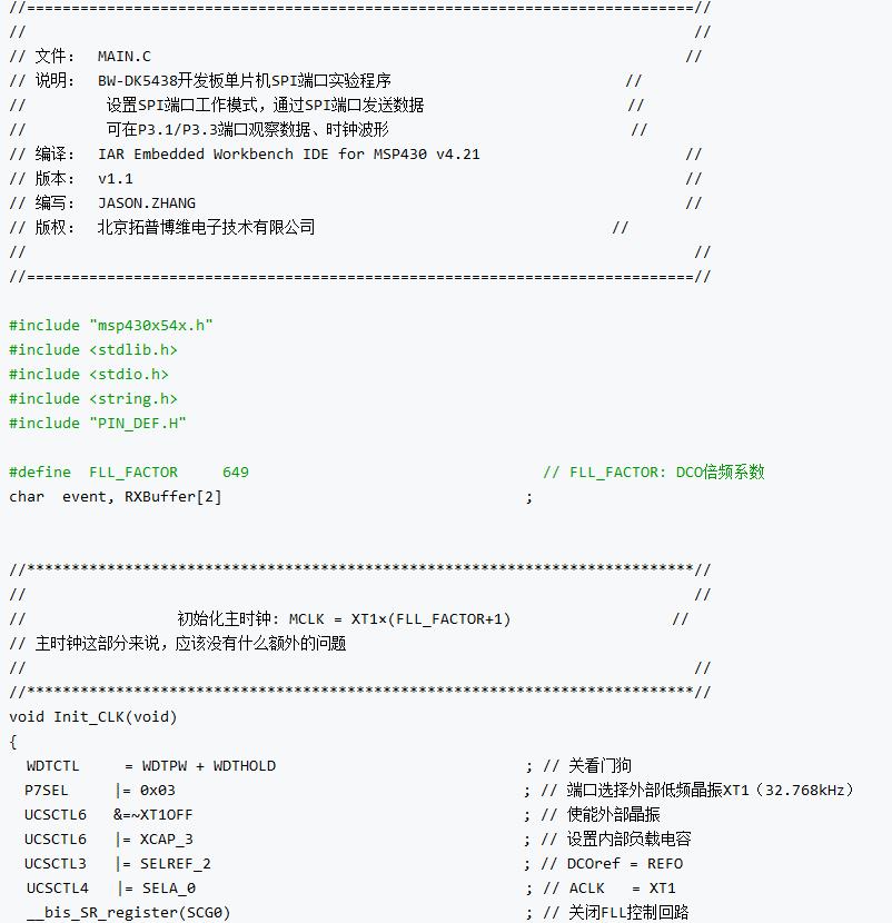 基于MSP430F5438A的SPI通信来进行S...