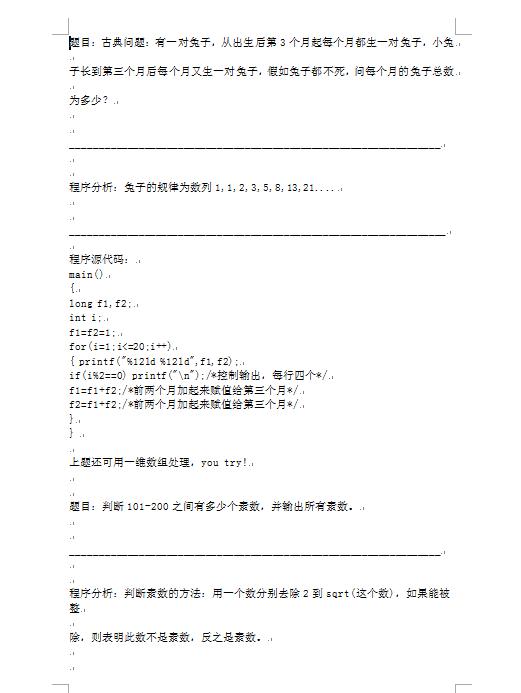 100道算法题目资料下载