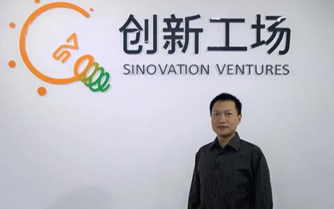 前谷歌风投技术合伙人张拓木加持 创新工场进入VC+AI模式