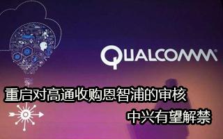 【晚间3分钟】:OKEX CEO李书沸发圈宣布离职;中国将重启对高通收购恩智浦半导体的审核;特斯拉在上海成立独